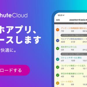 TaskChute CloudのiOSアプリβ版を希望者全員に先行配布開始します!