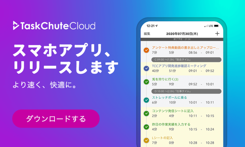 TaskChute Cloud スマホアプリリリース