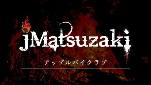 jMatsuzakiのドキュメンタリーを最前列で体験できる新サービス「アップルパイクラブ」正式スタート!