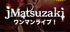 2017/7/8(Sat) jMatsuzakiワンマンライブ