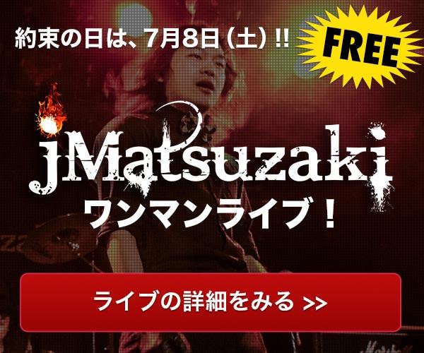 jMatsuzakiワンマンライブ!