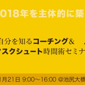 【残席わずか!】1月21日(日)「自分を知るコーチング&タスクシュート時間術セミナー」開催!
