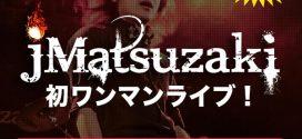 2017年3月24日jMatsuzaki初ワンマンライブ決定!!!