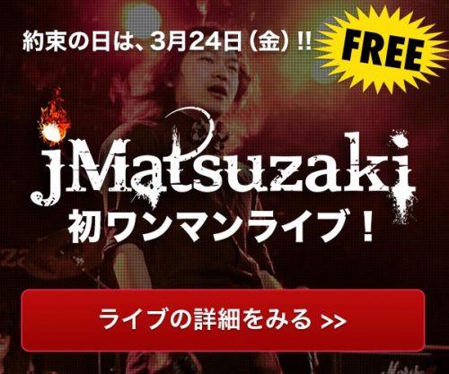 2017年3月24日jMatsuzaki初ワンマンはオンライン動画配信も行います!現地参加できない場合はインターネットでご参加ください!