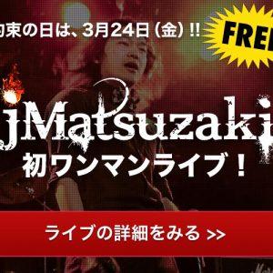 2017/3/24 jMatsuzaki初ワンマンライブ
