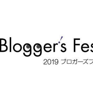 3/24(日) ブロガーズフェスティバル2019に登壇!