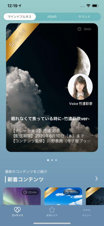 マインドフルネス/ASMR/環境音が詰め込まれたiPhoneアプリ「cocorus」 1