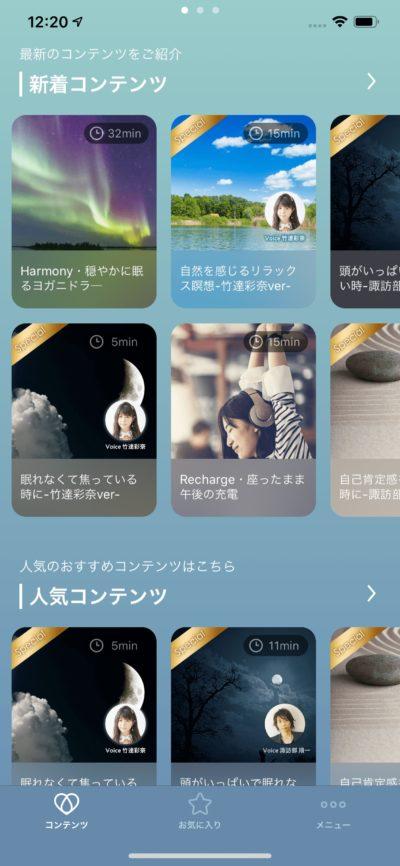 マインドフルネス/ASMR/環境音が詰め込まれたiPhoneアプリ「cocorus」 2