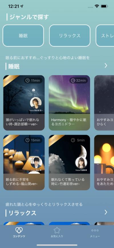 マインドフルネス/ASMR/環境音が詰め込まれたiPhoneアプリ「cocorus」 3