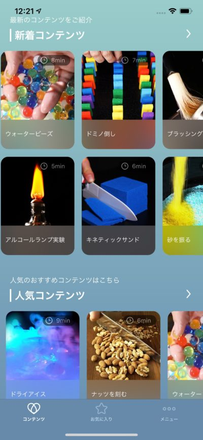 マインドフルネス/ASMR/環境音が詰め込まれたiPhoneアプリ「cocorus」 4