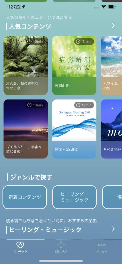 マインドフルネス/ASMR/環境音が詰め込まれたiPhoneアプリ「cocorus」 6