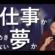 夢を叶えるより、夢に向かう〜jMatsuzakiの原点〜