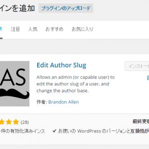 検索結果で著者ごとにAuthorアーカイブのURLを変更するプラグイン