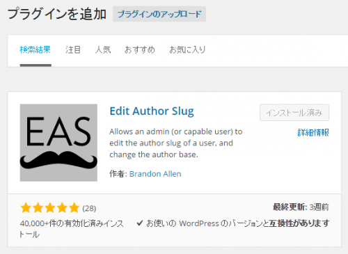 edit_author_slug_1