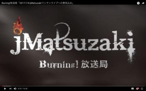 Burning!放送局「2017年7月8日 jMatsuzakiワンマンライブへの意気込み」 を公開しました!