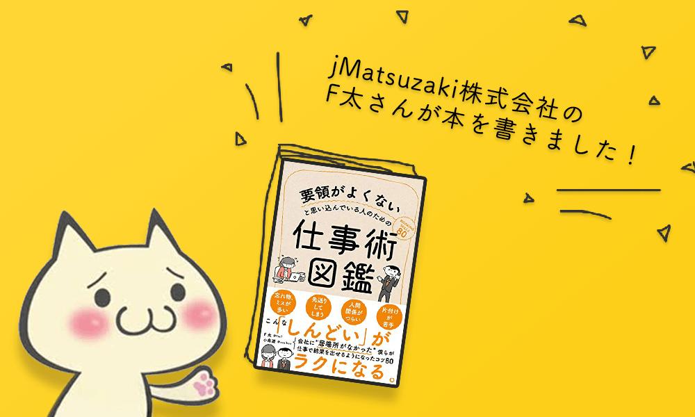 jMatsuzaki株式会社のF太さんが本を書きました!