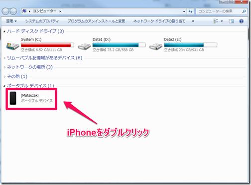 iPhone_Photo_to_Windows_2