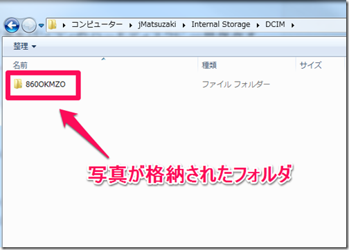 iPhone_Photo_to_Windows_3