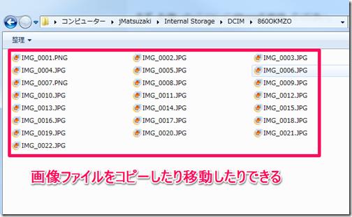 iPhone_Photo_to_Windows_4