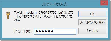 ファイル解答時にパスワードの要求