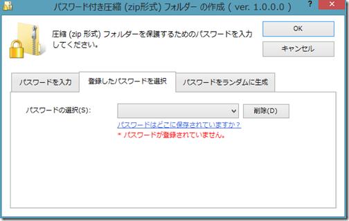 登録パスワードの選択画面