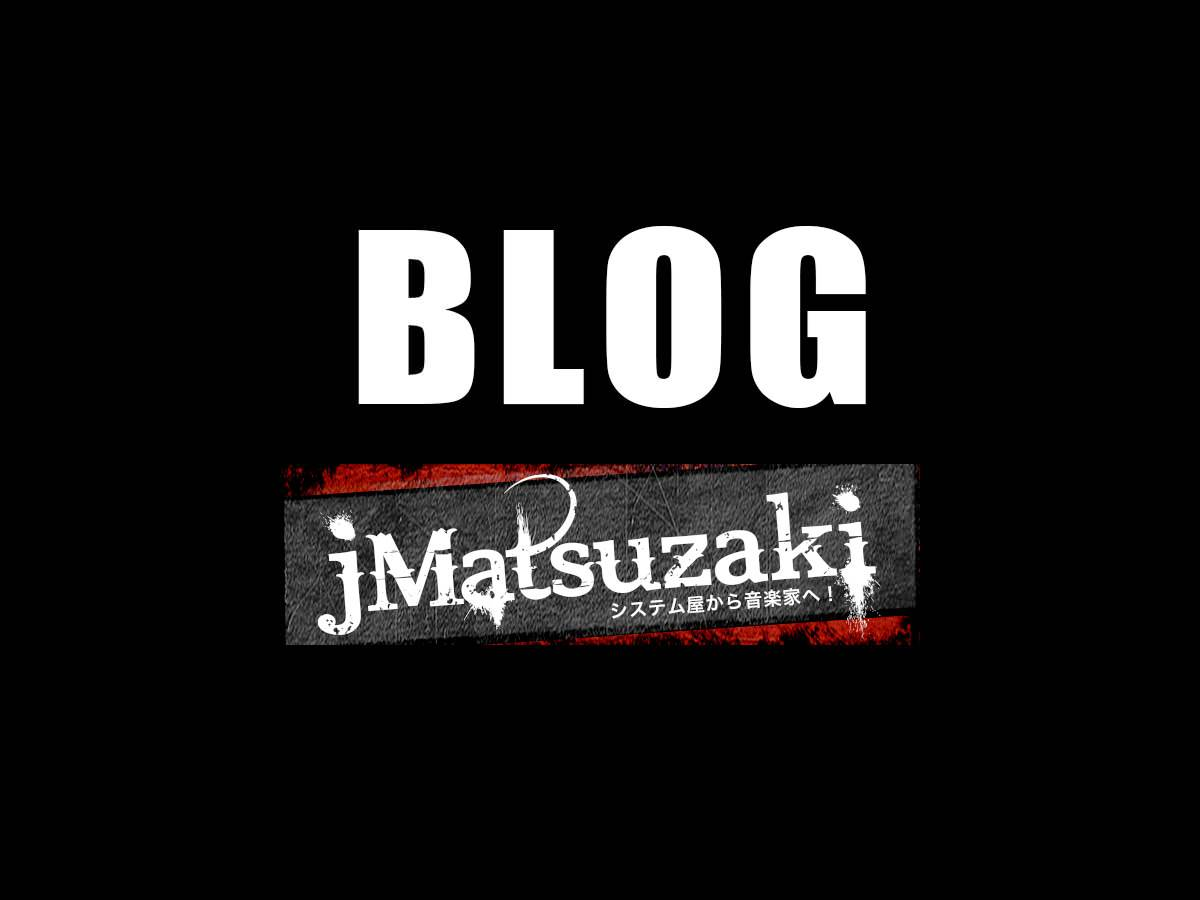 9月5日(土)jMatsuzaki開設4周年記念パーティー開催のお知らせ