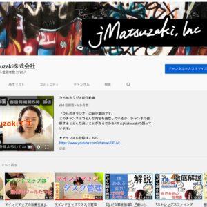 2020年1月1日よりYoutube「jMatsuzaki株式会社」を本格始動します!