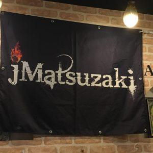 これからjMatsuzakiが注力する3つの音楽活動について