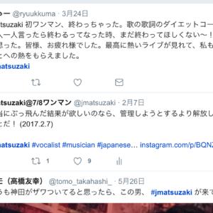 jMatsuzakiワンマンライブまであと1週間!Twitterのハッシュタグで応援メッセージ受付中! #jmatsuzaki
