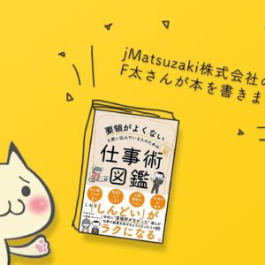 jMatsuzaki株式会社のF太さんが新著を出版したので記念ライブ配信します!