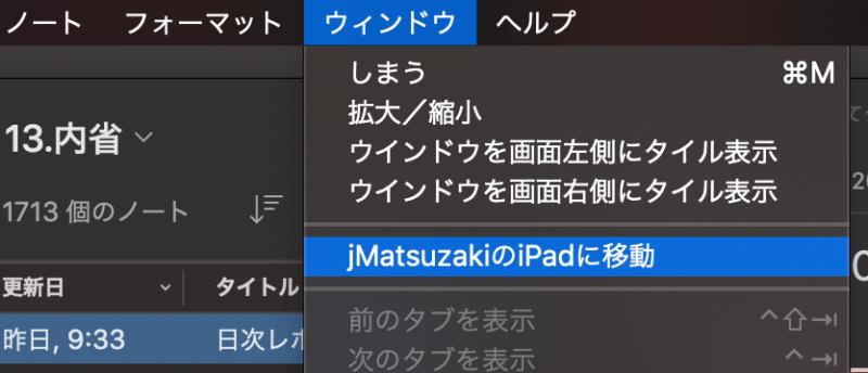 iPadをMacのサイドディスプレイとして使える標準機能Sidecar 12