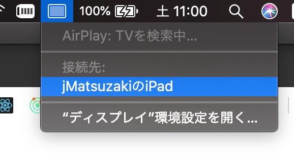 iPadをMacのサイドディスプレイとして使える標準機能Sidecar 2