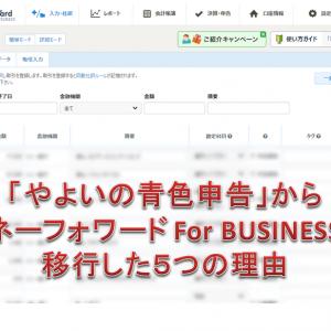 個人事業主の会計ソフトは「やよいの青色申告」から「MFクラウド会計」へ乗り換えることに決めた!