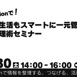 10月30日(土)Notionで仕事も生活もスマートに一元管理する情報整理術セミナー