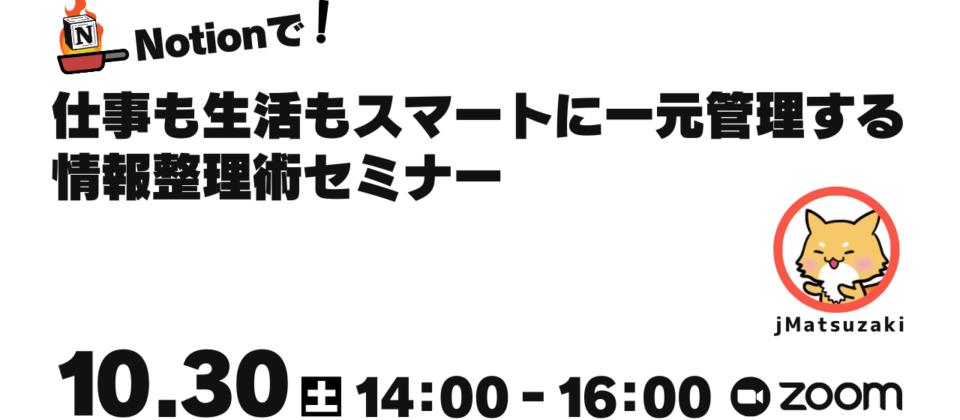10月30日(土)14:00 Notionで仕事も生活もスマートに一元管理する情報整理術セミナー