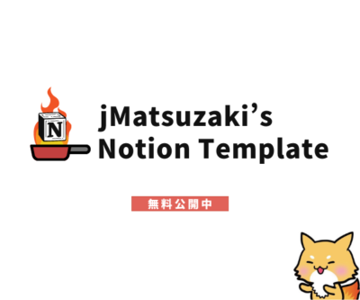 Notionの最強プロジェクト管理テンプレートできたからヤケになって無料公開する 2 by jMatsuzaki