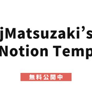 Notionの最強プロジェクト管理テンプレートできたからヤケになって無料公開する by jMatsuzaki
