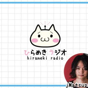 9月18日(金)20:00にひらめきラジオが復活します!