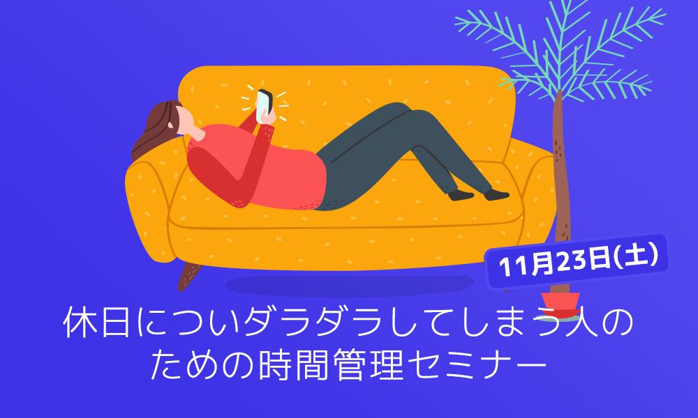 11月23日(土)休日についダラダラしてしまう人のための時間管理セミナー