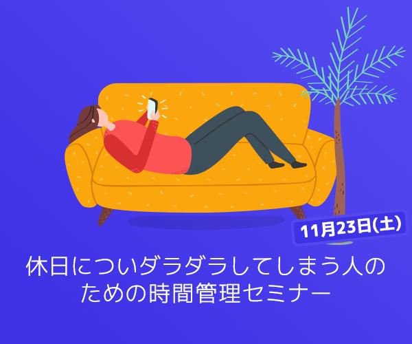 11月23日(土)休日についダラダラしてしまう人のための時間管理セミナー開催!