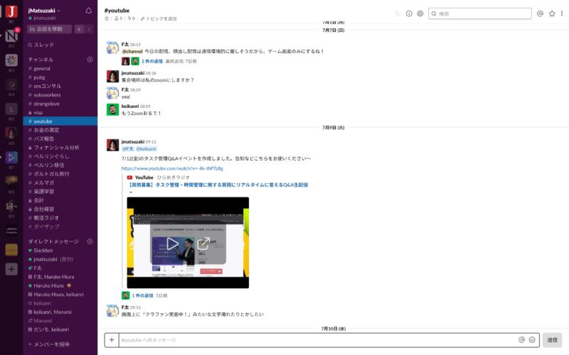 フリーで使える個人向けおすすめタスク管理ツール Slack
