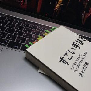 佐々木正悟氏のすごい手抜きを読んだ感想とまとめ