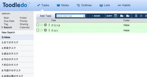 フリーで使える個人向けおすすめタスク管理ツール Toodledo