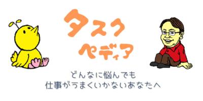 タスクペディアのロゴ