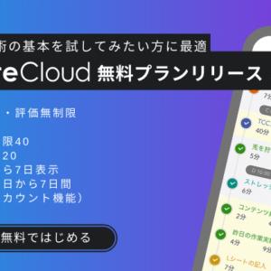 TaskChute Cloudに無料プランが登場しました!