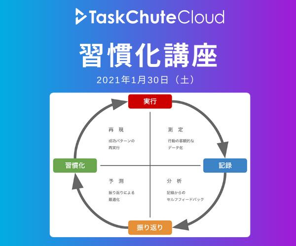 2021年1月30日(土) TaskChute Cloud習慣化講座