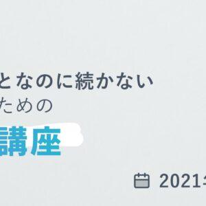 5月15日(土)にオンライン習慣化講座第二弾を開催!テーマは習慣化×マインドフルネス!