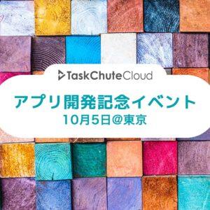 TaskChute Cloudアプリ開発記念イベント