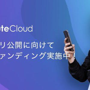 TaskChute Cloud クラウドファンディング実施中