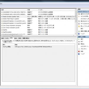 Windowsのウィルス感染チェックはタスクスケジューラも忘れずに確認しよう